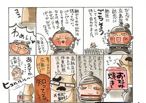 okonomiyaki_web1.jpg
