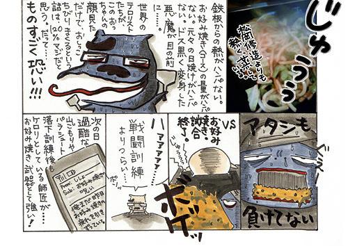 okonomiyaki_web2.jpg