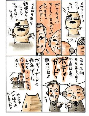 bodyguard_web02.jpg