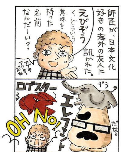 ebizou_web01.jpg