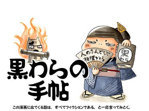 kuro_title_web.jpg