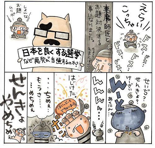 201002_senkyo01web.jpg
