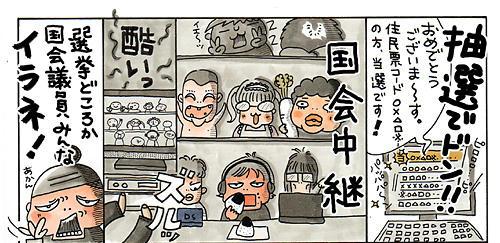 201002_senkyo02_1web.jpg