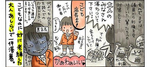 201002_senkyo02_2web.jpg
