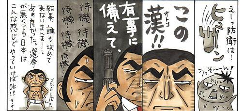 201002_senkyo03_2web.jpg