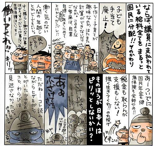 201002_senkyo04web.jpg