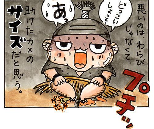 urashimawarabi03.jpg