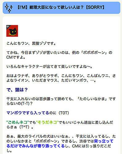 110403zozoblog.jpg