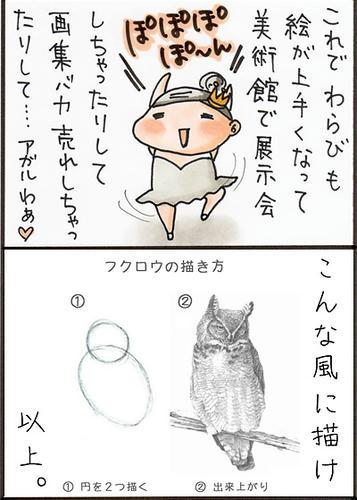 110403-owl02.jpg