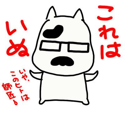 miji-inu.jpg