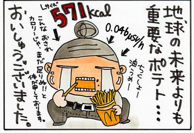 110410-potato4.jpg