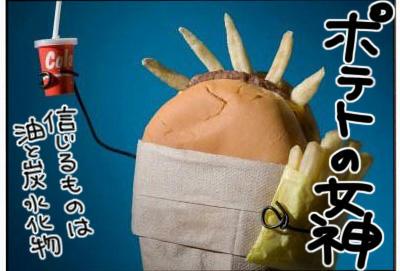 110414-venus-of-potato3.jpg