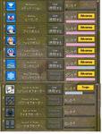 スキル構成06/12/31-2
