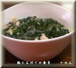 モロヘイヤスープマカロニ