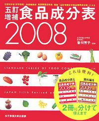 食品成分表2008