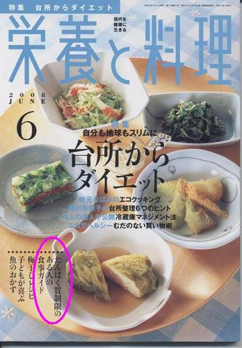 栄養と料理 6月号
