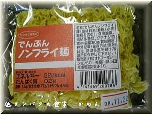 でんぷんノンフライ麺
