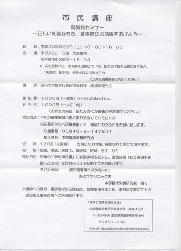 2008年8月市民講座
