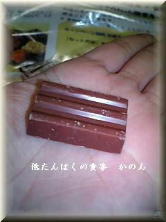 グンプンチョコレート