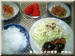 090203 昼食