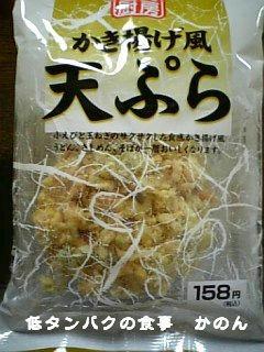 寿がきや食品 かき揚げ風 天ぷら