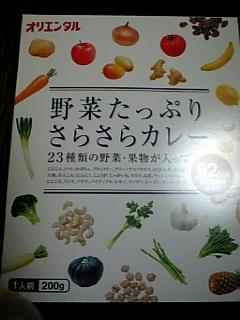 オリエンタル 野菜たっぷりさらさらカレー