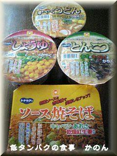 カップ麺ズ