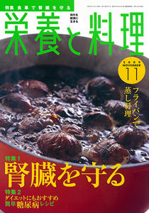 栄養と料理2009年11月号