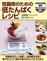腎臓病のための低たんぱくレシピ