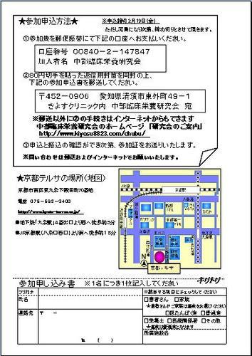 kyouto100228-2.jpg