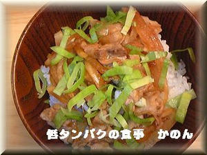 タイコンのショウガ醤油丼