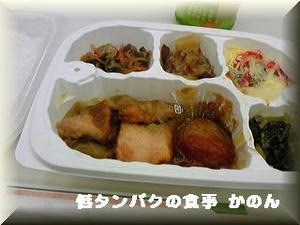 いきいき御膳 鮭の辛味噌焼き