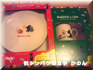 リサとガスパール テーブルウェアコレクション1号と2号