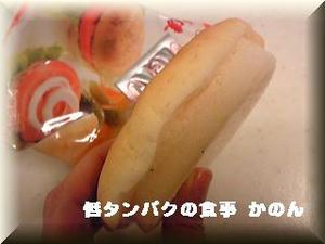 残念なバーガーパン