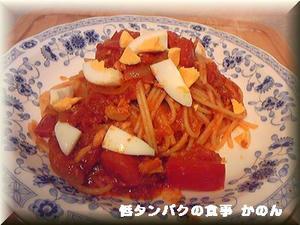 ツナとたまごのトマトソースパスタ