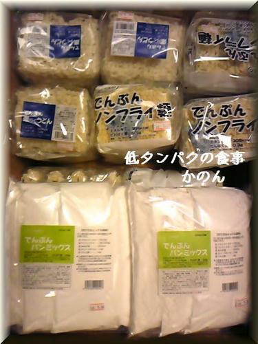 ジンゾウ先生のノンフライ麺とらく楽うどんが届きました☆