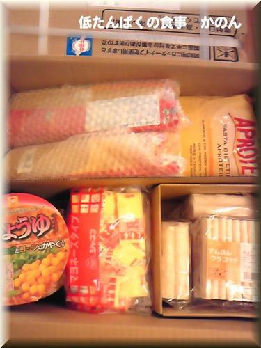 低たんぱく食品が届きました