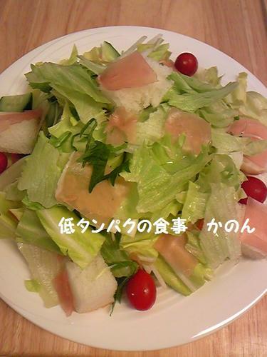 オープンサンド サラダ仕立て