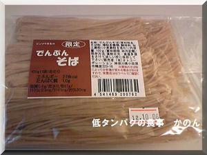 ジンゾウ先生でんぷん蕎麦