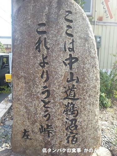 山中道鵜沼宿