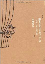 夢をかなえるゾウ2