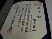 sotugyo_2.JPG