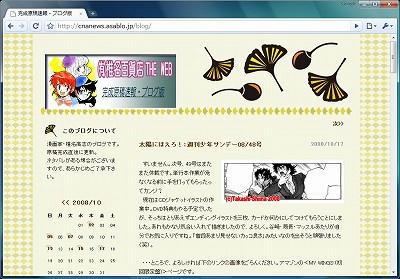 椎名先生ブログ記事