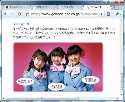 AYAMI / YUIKA / SUZUKA