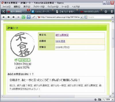 NHK好きさんのMyみん検