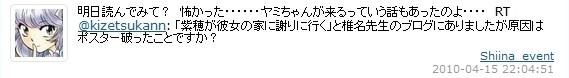 明日読んでみて? 怖かった・・・・・・ヤミちゃんが来るっていう話もあったのよ・・・・ RT @kizetsukann: 「紫穂が彼女の家に謝りに行く」と椎名先生のブログにありましたが原因はポスター破ったことですか?