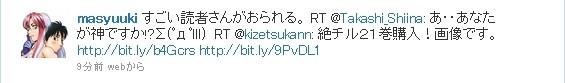 すごい読者さんがおられる。 RT @Takashi_Shiina: あ・・あなたが神ですか!?Σ(゚д゚lll) RT @kizetsukann: 絶チル21巻購入!画像です。 http://bit.ly/b4Gcrs http://bit.ly/9PvDL1