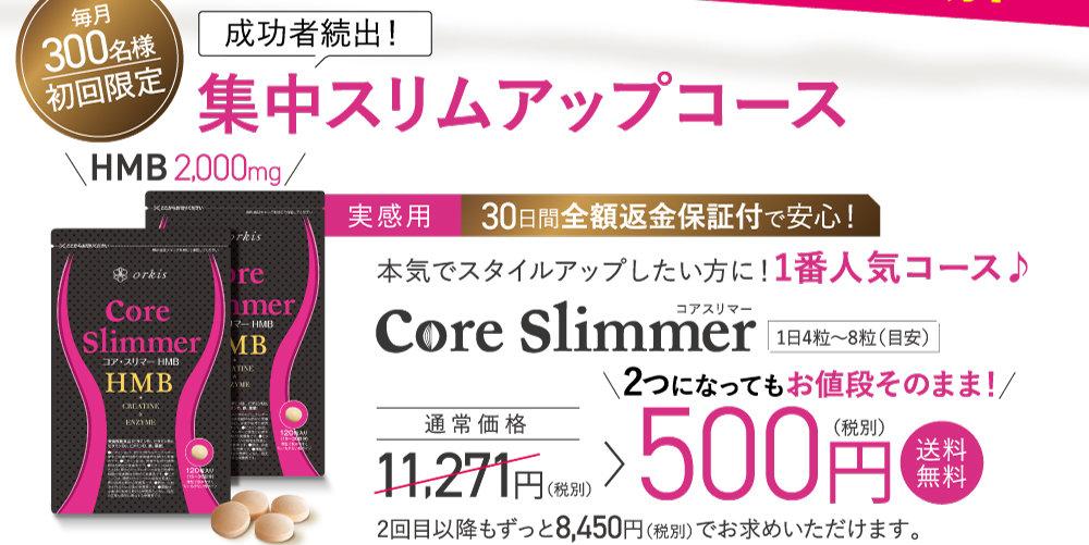 コアスリマーHMBの集中スリムアップコースが今なら初回限定500円