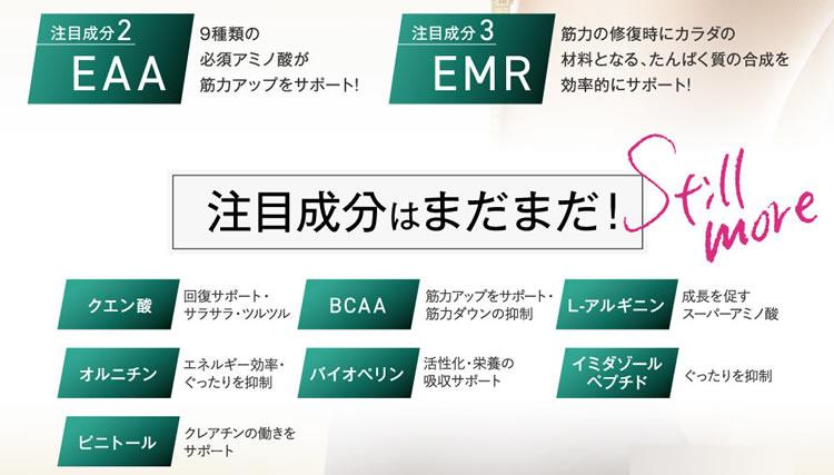HMBはEAA・EMR・クエン酸・BCAA・L-アルギニン・オルニチン・バイオベリン・イミダゾールジペプチド・ピニトールを配合