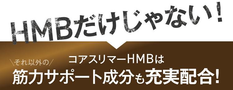 コアスリマーHMBはHMB意外にも筋力サポート成分が充実!